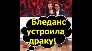 Беременная Бледанс устроила драку на шоу у Малахова прямой эфир ЭКО