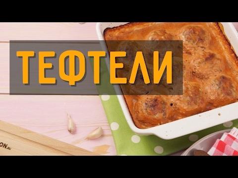 Тефтели с рисом в духовке в сметанно-томатном соусе рецепт