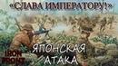 Бесстрашная японская атака Iron Front Red Bear Arma 3 Бой за высоту NOVEMBER