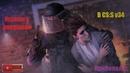 Counter Strike Source v34 Игра на ЗАО ЭЛЕКТРОСТАЛЬ