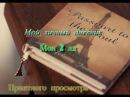 Мой личный дневник\Ведение лд\Настя:-)