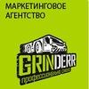 GRINDERR - Маркетинговое агентство