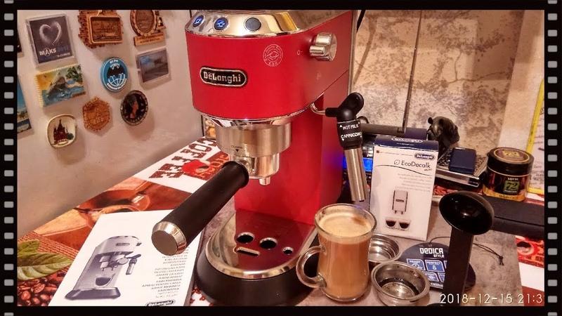 Кофеварка для любителей эспрессо De'Longhi EC 685.