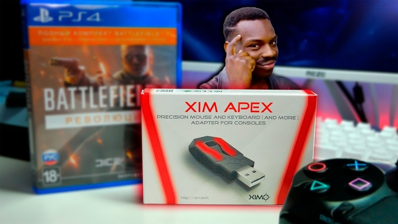 Xim Apex Читерство или комфортная игра