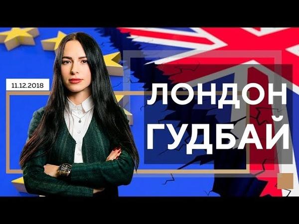 Британия. Тереза Мэй ищет выход из тупика - Новости сегодня 11.12.2018