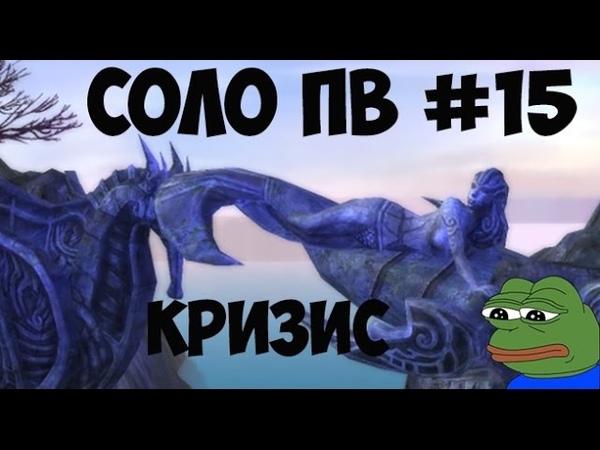 СОЛО ПВ 15 КРИЗИС
