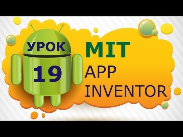 Программирование для Android в MIT App Inventor 2: Урок 19 - Сетевые базы данных Firebase (Часть 1)