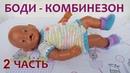 Боди - Комбинезон на спицах для куклы Беби Бон 2часть