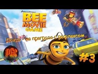 Bee Movie Game (Би Муви) прохождение - Серия 3 [Дождь - не преграда с рефлексом]