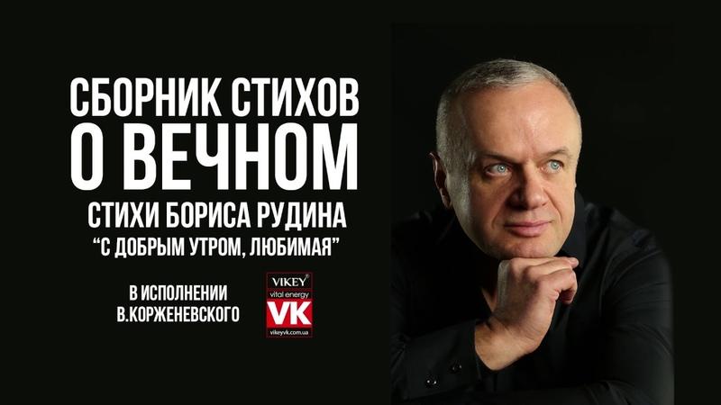 Стих Бориса Рудина С добрым утром любимая в исполнении Виктора Корженевского
