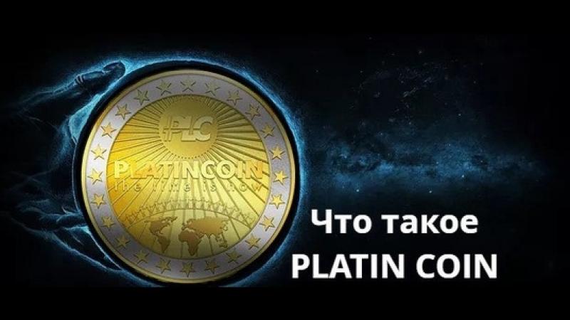 ВСЕ О PLATINCOIN