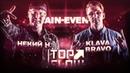 TOPFLOW: НЕКИЙ Н. vs. KLAVA BRAVO (MAIN EVENT) [RapNews]