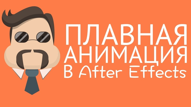 Плавная анимация в After Effects