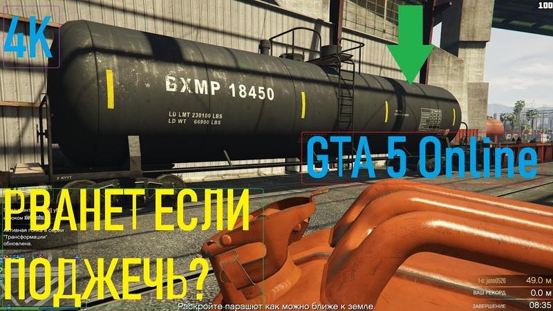 РВАНЁТ ЛИ ЕСЛИ ПОДЖЕЧЬ ЖЕЛЕЗНОДОРОЖНУЮ ЦИСТЕРНУ? / GTA 5 Online / 4K / VideoChip