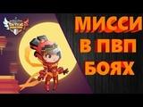 Мисси Имба?!!! Катаем пвп с Мисси. 18 уровень. ТАКТИЧЕСКИЕ МОНСТРЫ. Tactical Monsters.
