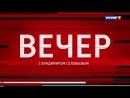 «Вечер с Владимиром Соловьевым». Анонс