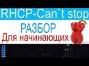 Red Hot Chilli Peppers - Can`t stop на гитаре разбор для начинающих