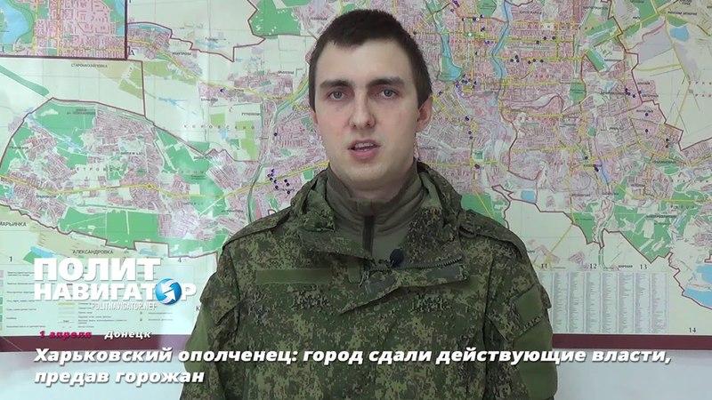 1 апреля 2018 Харьковский ополченец город сдали действующие власти, предав горожан