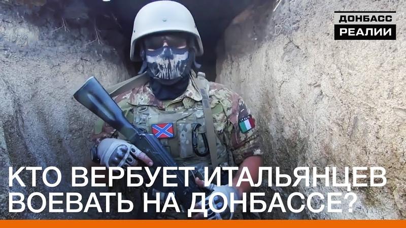 🇺🇦 Кто вербует итальянцев воевать на Донбассе? | «Донбасc.Реалии» <РадіоСвобода>