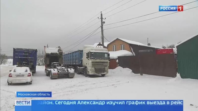 Вести-Москва • В Истре среди жилых домов появился стихийный автосервис для большегрузов