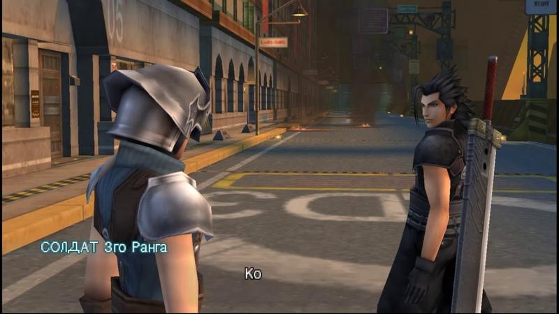Crisis Core: Final Fantasy VII Часть 6 (Русские субтитры)