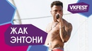 Жак Энтони. Live на VK FEST 2018