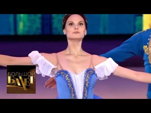 Большой балет-2018. 2 выпуск. Эфир от 17.11.2018