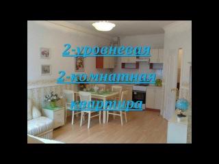 ПРОДАЖА КВАРТИР (Таунхаус). Видео обзор 2-уровневой квартиры с кухней-студией