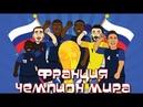 Франция Хорватия 4 2 Франция Чемпион Мира Мультбол
