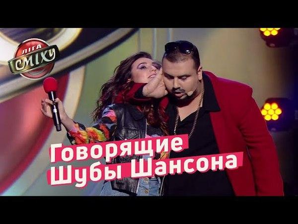 Фраера Стукач и Говорящие Шубы Шансона Николь Кидман Лига Смеха 2018