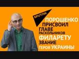 Порошенко присвоил главе раскольников Филарету звание Героя Украины