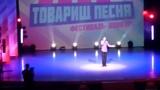 Гала - концерт Первого патриотического фестиваля - конкурса Товарищ песня