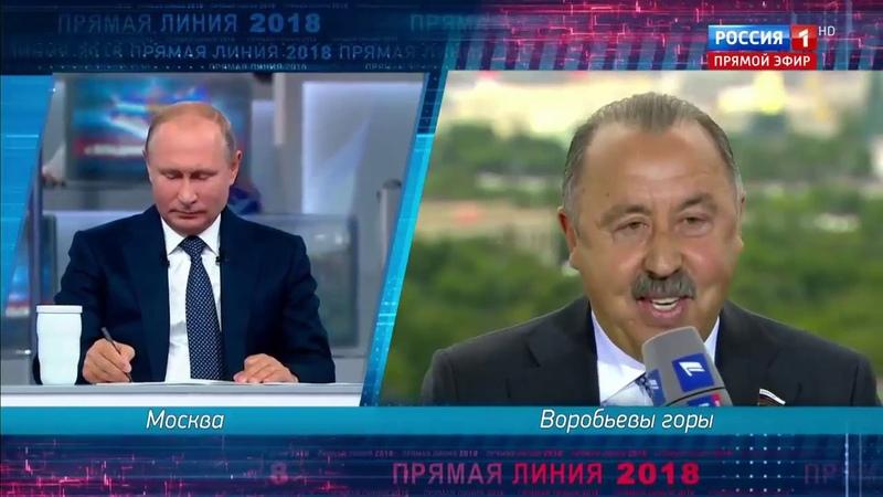 Валерий Газаев Счастья вам здоровья Владимир Владимирович
