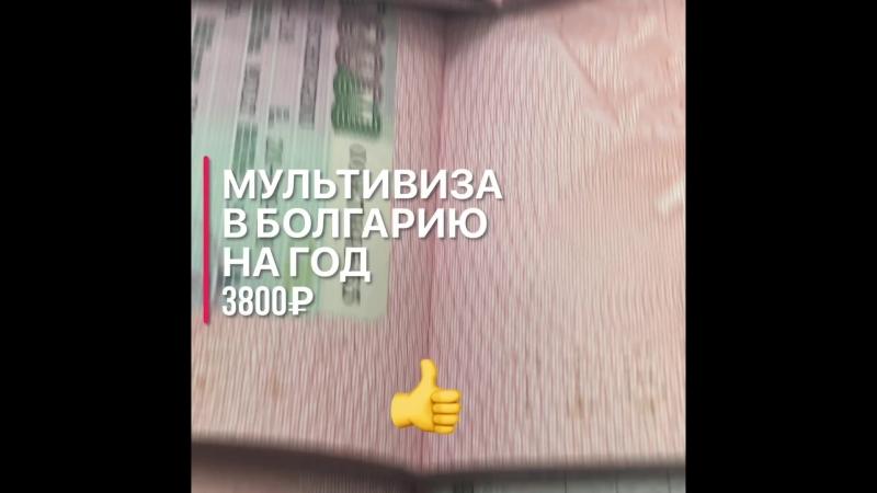 Оформим визу в Болгарию. VISABG.online