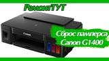 Сброс памперса Canon G1400 (ошибка 5B00)