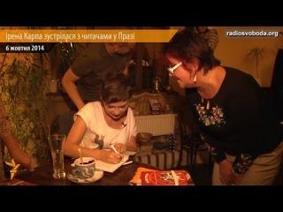 Письменниця Ірена Карпа: Україна вибрала Європу