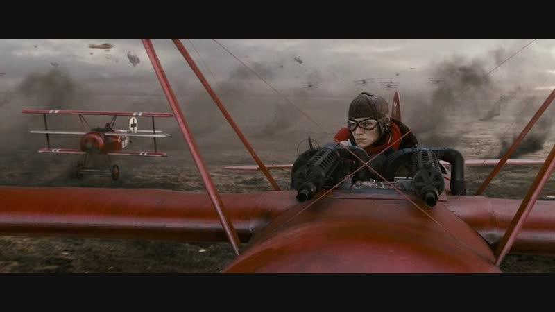 Красный барон (2008) Наступление германской армии при поддержке авиации