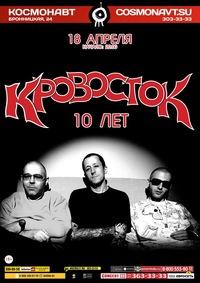 18 апреля - концерт Кровосток. Розыгрыш билетов!