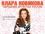 Клара Новикова. Юмористический сборник.Юмор.Приколы
