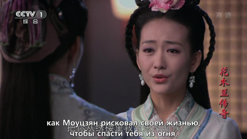 [BELOVED ONNIES] Легендарная Хуа Мулан / The Story of Hua Mulan 20/48