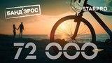 БАНД ЭРОС - 72000