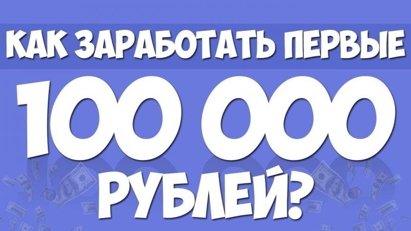 «Каждый должен зарабатывать 100 000 рублей.Стоит ли бросать учебу»