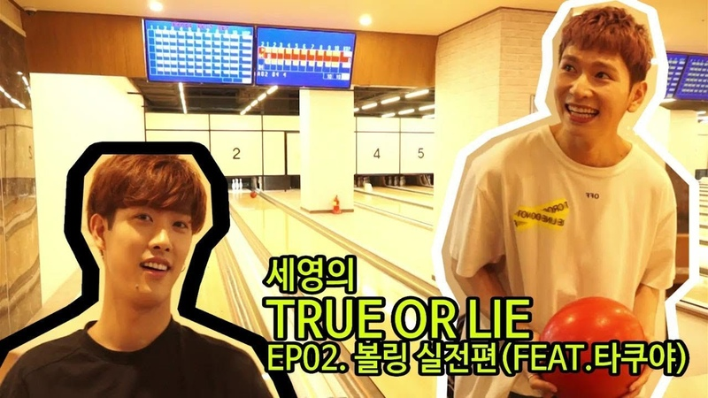 [SEYOUNG] TRUE OR LIE EP02. 볼링 실전편 crossgene