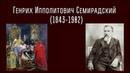 Проект «Пленники красоты. Генрих Семирадский и художники позднего академизма»