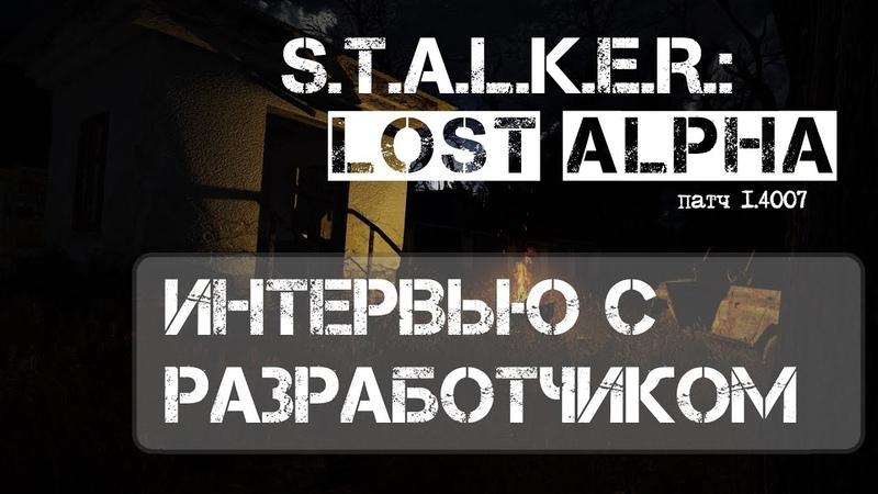 S.T.A.L.K.E.R. Lost Alpha - Интервью с разработчиком, обзор (патч 1.4007)