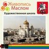 Москва: Живопись Маслом. МК Ольги Базановой