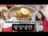 Пробуем Северо-корейскую кухню!