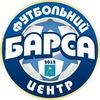 """Футбольный центр """"Барса"""""""
