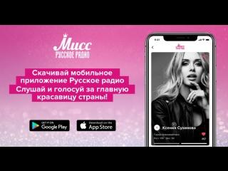 Слушай Русское Радио, голосуй за главную красавицу страны!