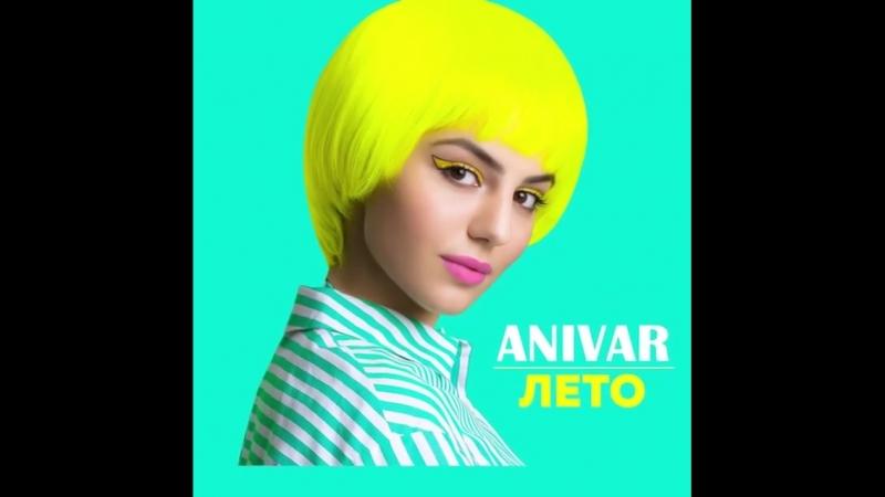 Aniver-лето.mp4